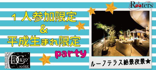 【神戸市内その他の恋活パーティー】Rooters主催 2015年9月15日