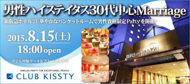 【大阪府その他の恋活パーティー】クラブキスティ―主催 2015年8月15日