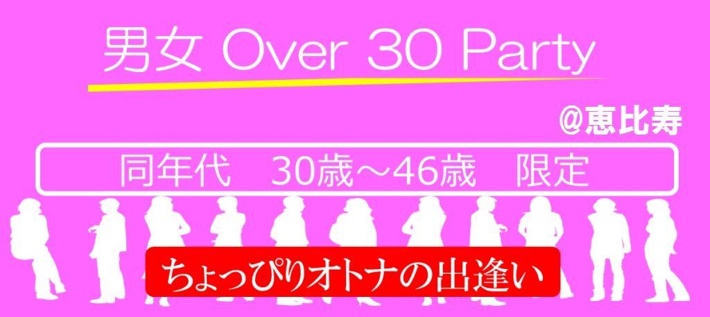 【恵比寿の恋活パーティー】株式会社ラヴィ主催 2015年10月27日