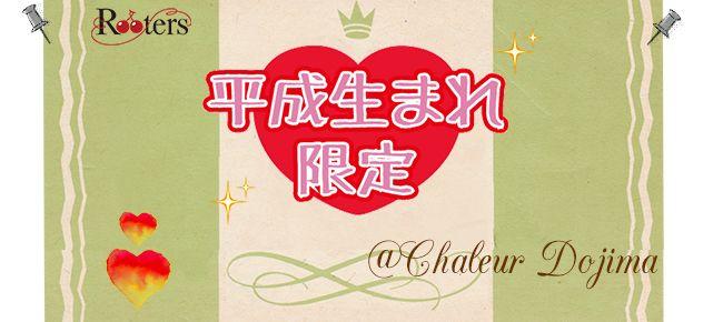 【大阪府その他の恋活パーティー】株式会社Rooters主催 2015年9月19日
