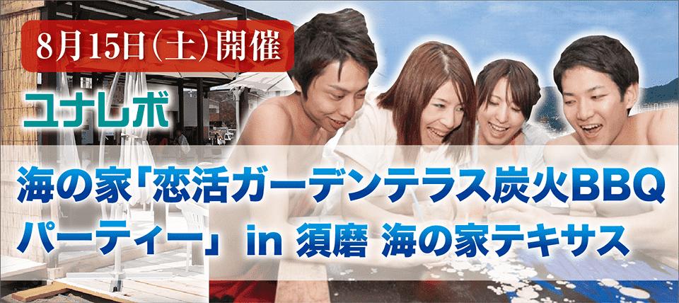 【神戸市内その他の恋活パーティー】ユナイテッドレボリューションズ 主催 2015年8月15日