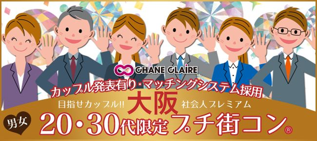 【梅田のプチ街コン】シャンクレール主催 2015年9月4日