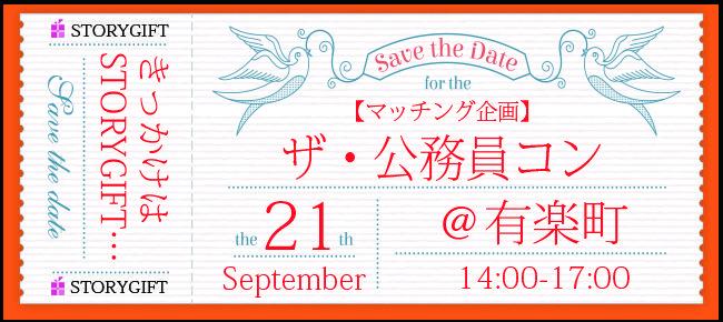 【銀座のプチ街コン】StoryGift主催 2015年9月21日