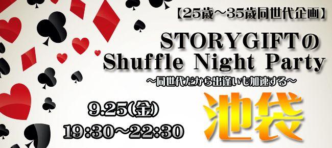 【池袋の恋活パーティー】StoryGift主催 2015年9月25日