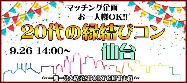 【仙台のプチ街コン】StoryGift主催 2015年9月26日