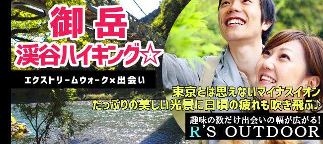【東京都その他のプチ街コン】R`S kichen主催 2015年8月30日