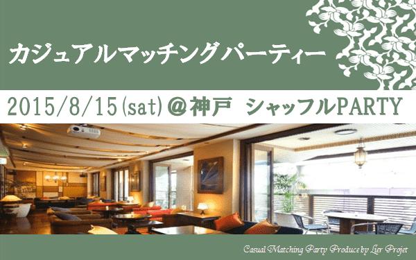 【神戸市内その他の恋活パーティー】LierProjet主催 2015年8月15日