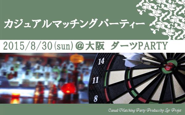 【心斎橋の恋活パーティー】LierProjet主催 2015年8月30日