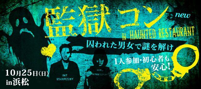 【浜松のプチ街コン】街コンダイヤモンド主催 2015年10月25日