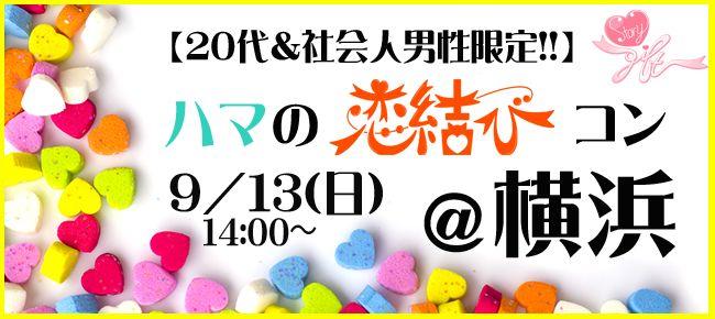 【横浜市内その他のプチ街コン】StoryGift主催 2015年9月13日
