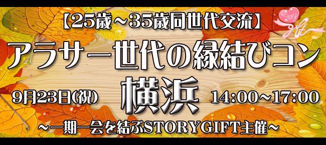 【横浜市内その他のプチ街コン】StoryGift主催 2015年9月23日