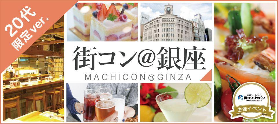 【銀座の街コン】街コンジャパン主催 2015年9月12日