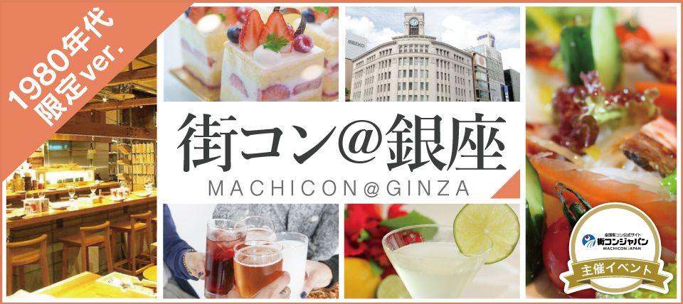 【銀座の街コン】街コンジャパン主催 2015年9月13日