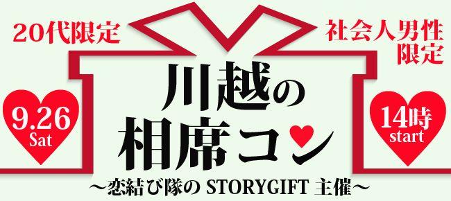 【川越のプチ街コン】StoryGift主催 2015年9月26日
