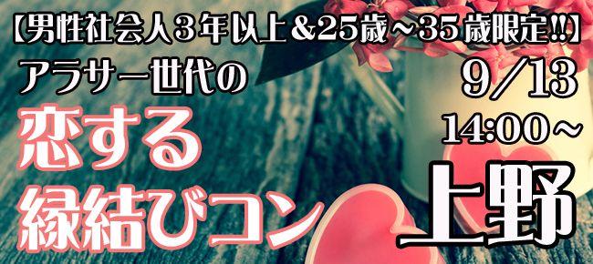 【上野のプチ街コン】StoryGift主催 2015年9月13日