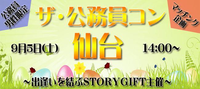 【仙台のプチ街コン】StoryGift主催 2015年9月5日