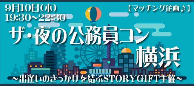 【横浜市内その他のプチ街コン】StoryGift主催 2015年9月10日