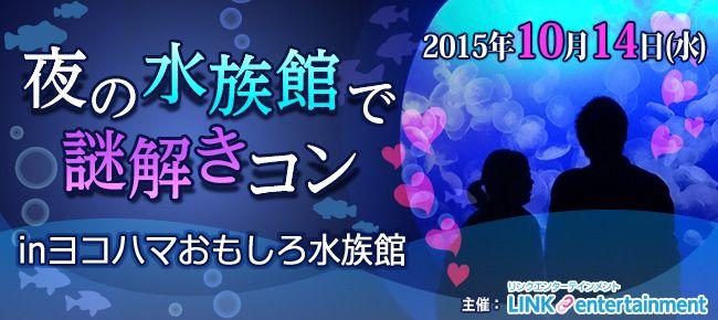 【横浜市内その他のプチ街コン】街コンダイヤモンド主催 2015年10月14日