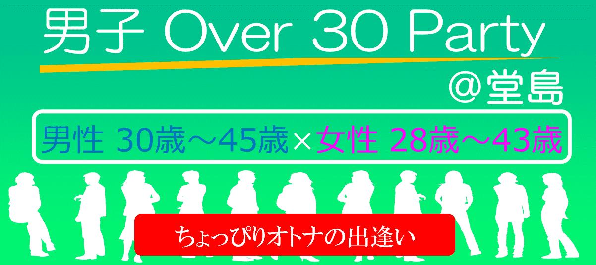 【梅田の恋活パーティー】株式会社ラヴィ主催 2015年9月17日