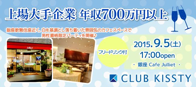 【銀座の婚活パーティー・お見合いパーティー】クラブキスティ―主催 2015年9月5日