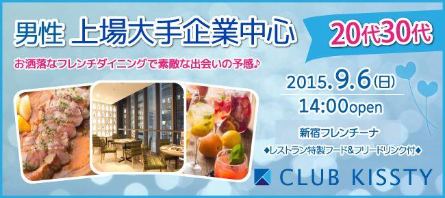 【新宿の恋活パーティー】クラブキスティ―主催 2015年9月6日