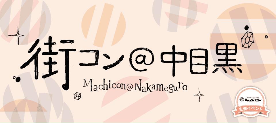 【中目黒の街コン】街コンジャパン主催 2015年9月23日