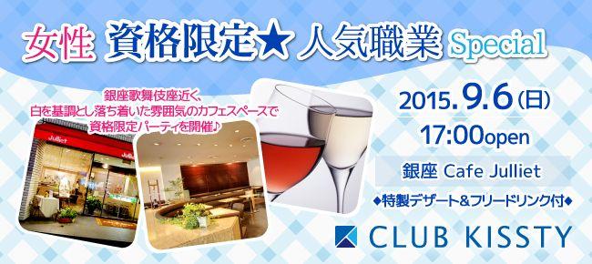【銀座の恋活パーティー】クラブキスティ―主催 2015年9月6日