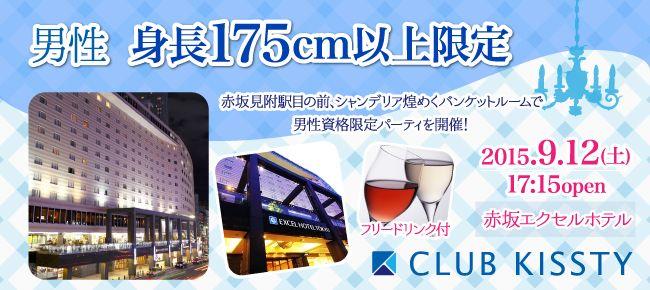 【東京都その他の婚活パーティー・お見合いパーティー】クラブキスティ―主催 2015年9月12日