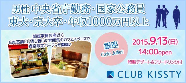 【銀座の恋活パーティー】クラブキスティ―主催 2015年9月13日