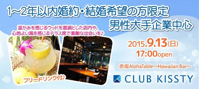 【赤坂の婚活パーティー・お見合いパーティー】クラブキスティ―主催 2015年9月13日