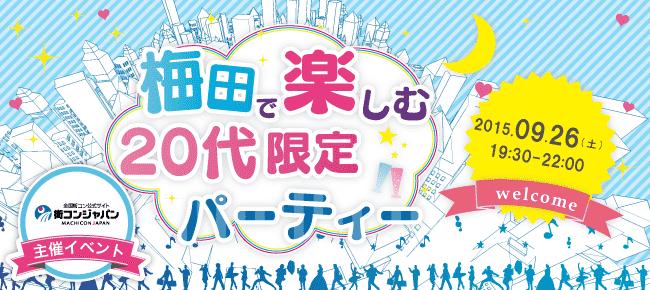 【天王寺の恋活パーティー】街コンジャパン主催 2015年9月26日