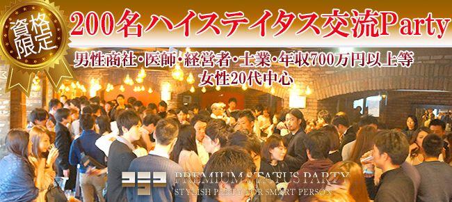 【恵比寿の恋活パーティー】株式会社フュージョンアンドリレーションズ主催 2015年9月27日