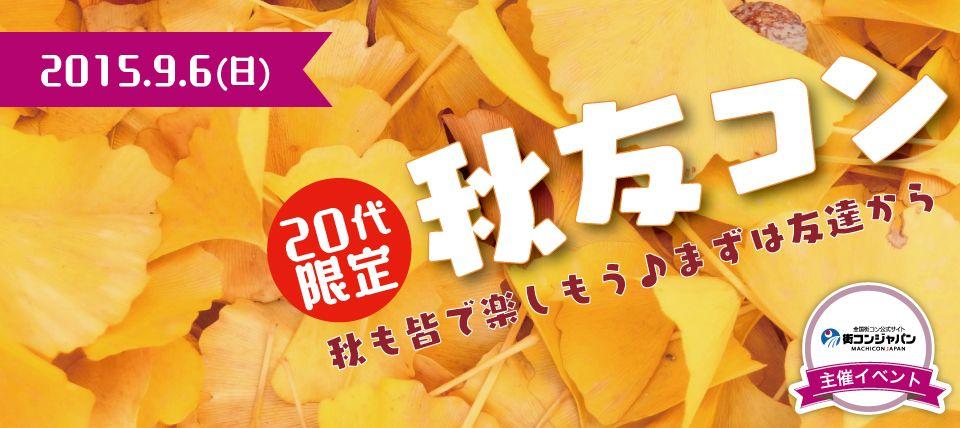 【札幌市内その他のプチ街コン】街コンジャパン主催 2015年9月6日