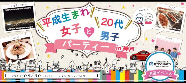 【神戸市内その他の恋活パーティー】街コンジャパン主催 2015年8月30日