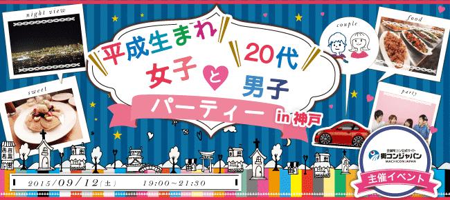 【神戸市内その他の恋活パーティー】街コンジャパン主催 2015年9月12日