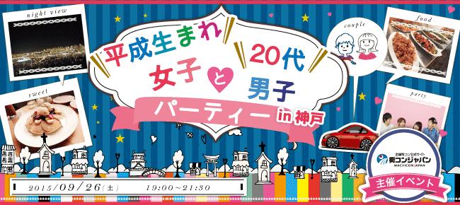 【神戸市内その他の恋活パーティー】街コンジャパン主催 2015年9月26日