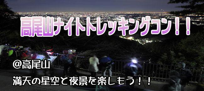 【東京都その他のプチ街コン】e-venz(イベンツ)主催 2015年8月29日
