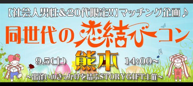 【熊本県その他のプチ街コン】StoryGift主催 2015年9月5日