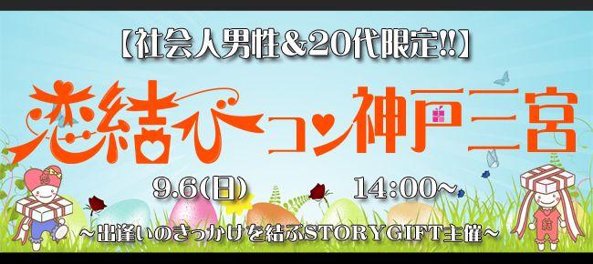 【神戸市内その他のプチ街コン】StoryGift主催 2015年9月6日