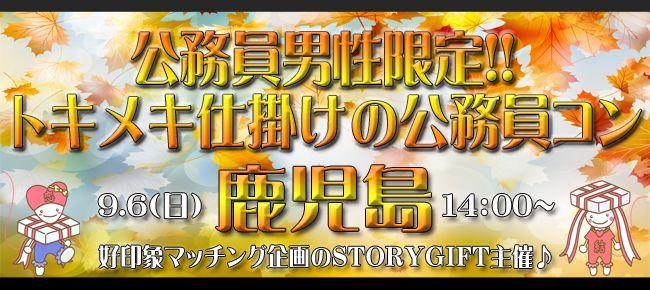 【鹿児島県その他のプチ街コン】StoryGift主催 2015年9月6日