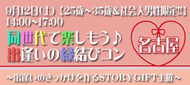 【名古屋市内その他のプチ街コン】StoryGift主催 2015年9月12日