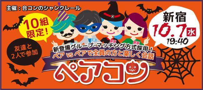 【新宿のプチ街コン】シャンクレール主催 2015年10月7日