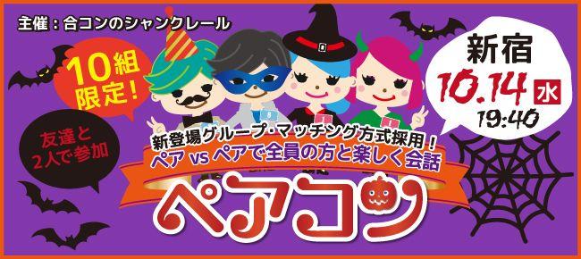 【新宿のプチ街コン】シャンクレール主催 2015年10月14日