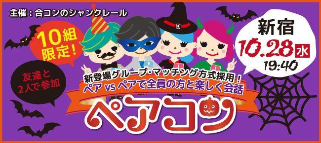 【新宿のプチ街コン】シャンクレール主催 2015年10月28日