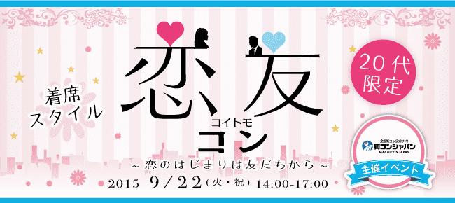 【天神のプチ街コン】街コンジャパン主催 2015年9月22日