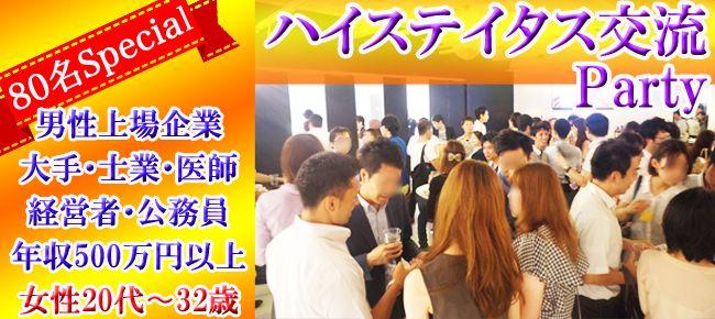 【大阪府その他の恋活パーティー】株式会社フュージョンアンドリレーションズ主催 2015年9月11日