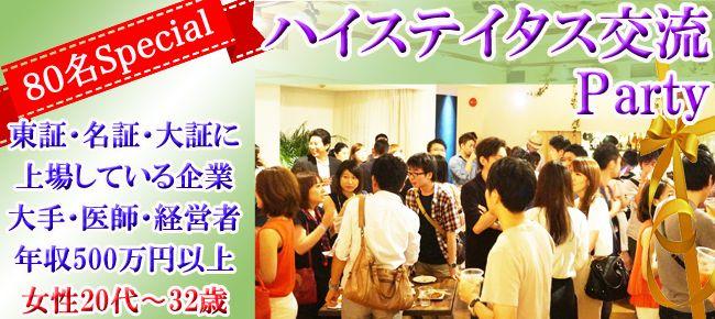 【大阪府その他の恋活パーティー】株式会社フュージョンアンドリレーションズ主催 2015年9月21日