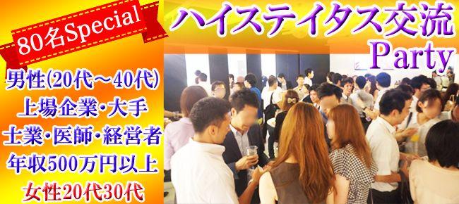 【大阪府その他の恋活パーティー】株式会社フュージョンアンドリレーションズ主催 2015年9月23日