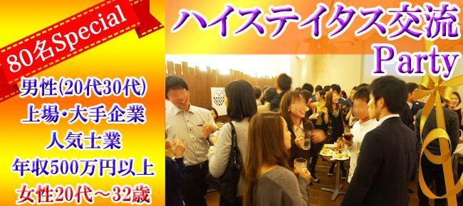 【大阪府その他の恋活パーティー】株式会社フュージョンアンドリレーションズ主催 2015年9月26日