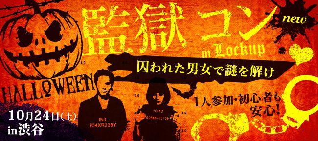 【渋谷のプチ街コン】街コンダイヤモンド主催 2015年10月24日